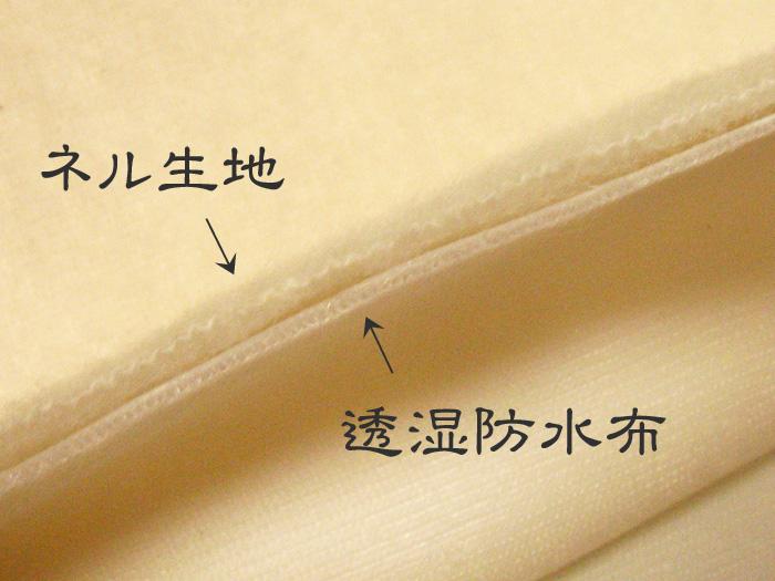 透湿防水布